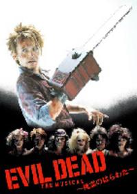 ミュージカル「EVIL DEAD THE MU...
