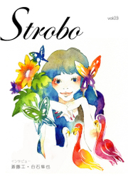Strobo_vol3