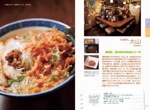 Noodle_p197
