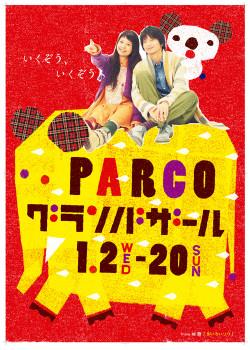 Parco_sale_01_2