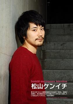 Matsuken_p1